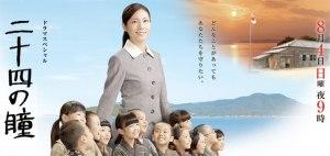 Poster TV Drama Nijushi No Hitomi (2013)